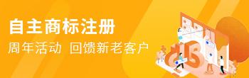 自主商标注册,周年活动 回馈新老客户